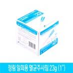 [정림]일회용주사침/니들/23G 1