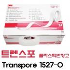 [3M]트랜스포어 1527-0/플라스틱 반창고