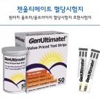 젠울티메이트 혈당시험지(50매)