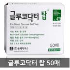 [올메디쿠스]글루코닥터탑 혈당시험지(50매)