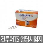 [바이엘]컨투어TS 혈당시험지(100매)