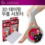 [AIMEDIA]3D 테이핑 무릎보호대