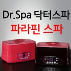 [Dr.Spa]DNK-1000 닥터스파 파라핀베스
