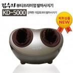 [김수자]KD-5000 프리미엄 발마사지기
