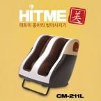 [히트미]CM-211L 종아리 마사지기