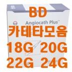 [BD]정맥카테타(IV Catheter)20G 1.16