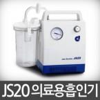 [조인]JS20 썩션기