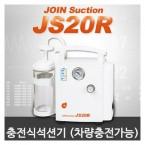 [조인]JS20R 충전식 전동썩션기/차량충전가능