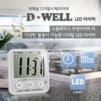 [디웰]DW-141 LED 디지털타이머