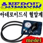 [유니케어]메타혈압계