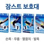 [잠스트]바디메이트 무릎보호대