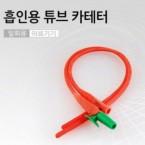 [세운]라텍스 썩션카데타/프렌치카테타 14FR(밸브있음)