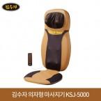 [김수자]KSJ-5000 럭셔리 의자형 전신마사지기