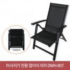 [김수자]DWH-807 마사지기 전용 접이식의자