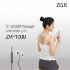 [ZEUS]제우스 USB스마트 저주파마사지기 ZM-1000